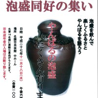 20151118awamoridoukounotudoi37
