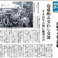 20160111monタイムス記事