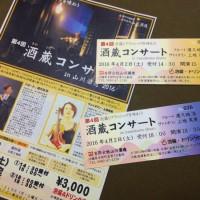 酒蔵コンサートチケット2016
