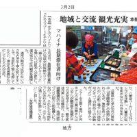 20160302沖縄タイムスMHNピク