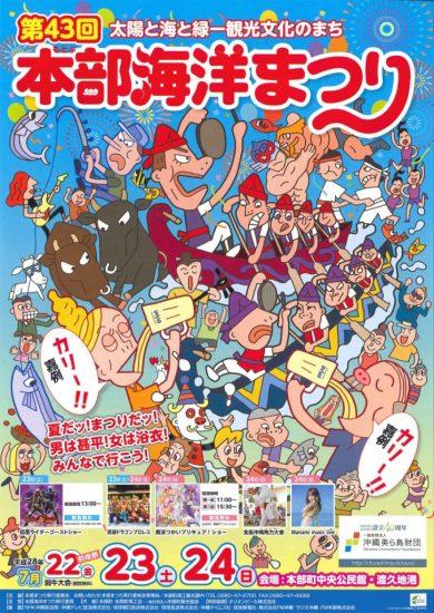 2016motobukaiyoumaturipop (1)