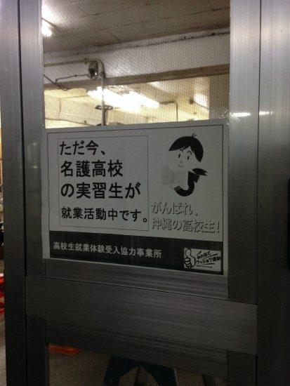 2016110810nagokousei-4