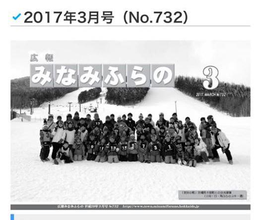 201703minamifuranokouhou