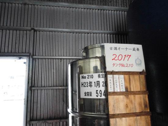 古酒オーナー蔵舞2017のイメージ