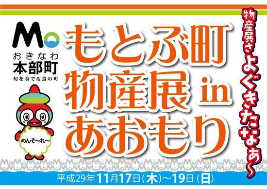 in青森のれんポスター紙出力s