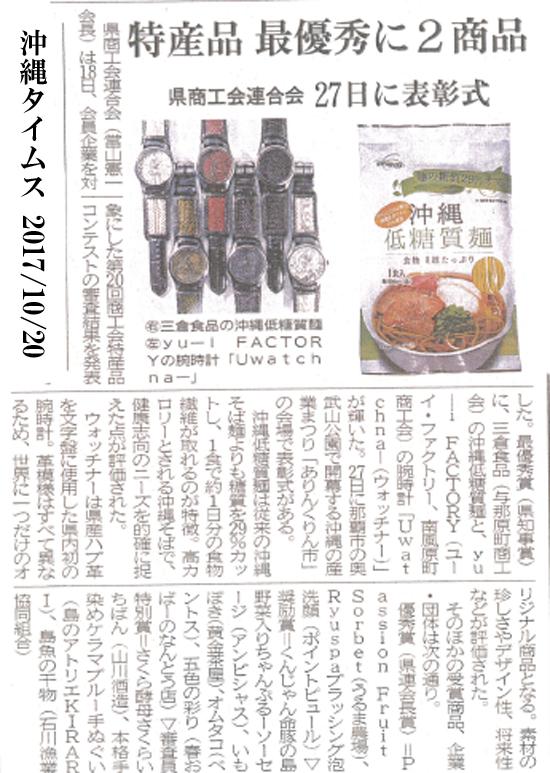 okinawataimusu20171020sangyomaturi