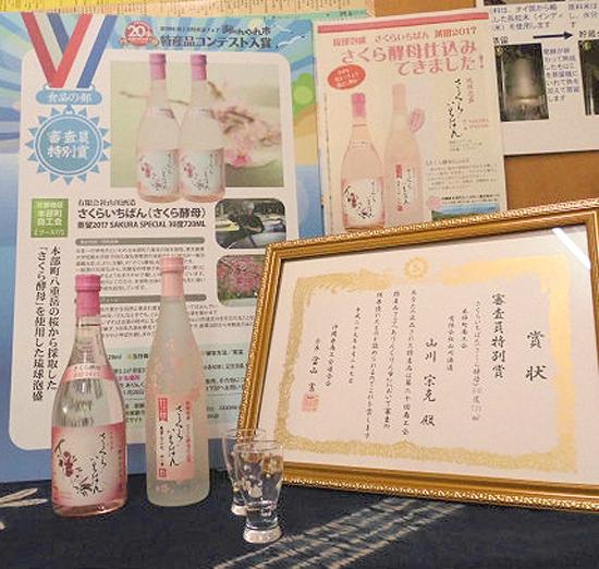 sakurakoubojyushotenji20180117