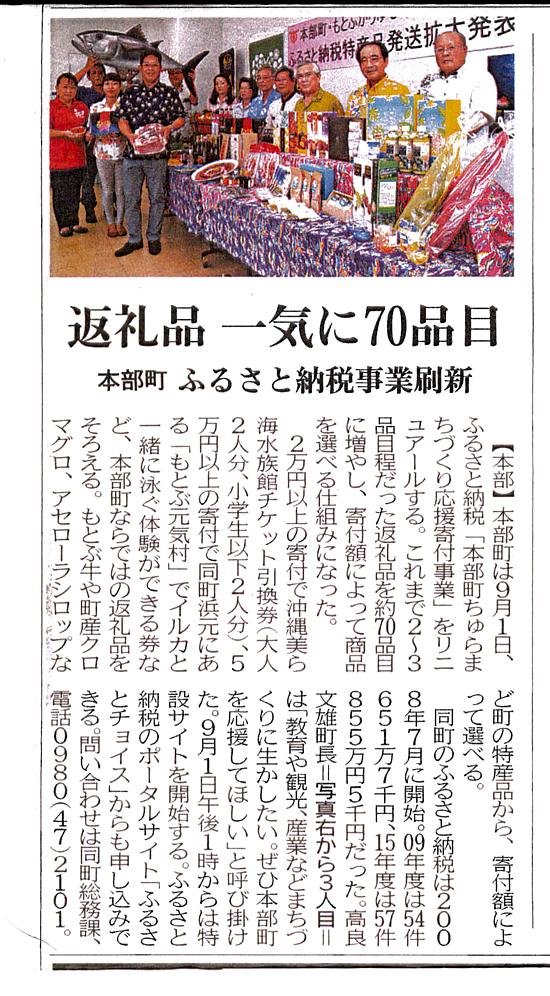 ふるさと納税_沖縄県本部町
