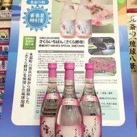 sakurakoubo_shop720ml