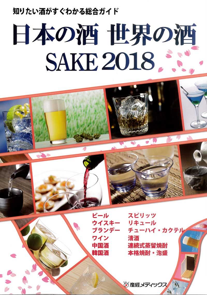 2018nihon_sekai_sake