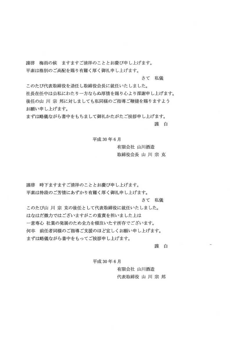 20180601_4dai_shunin