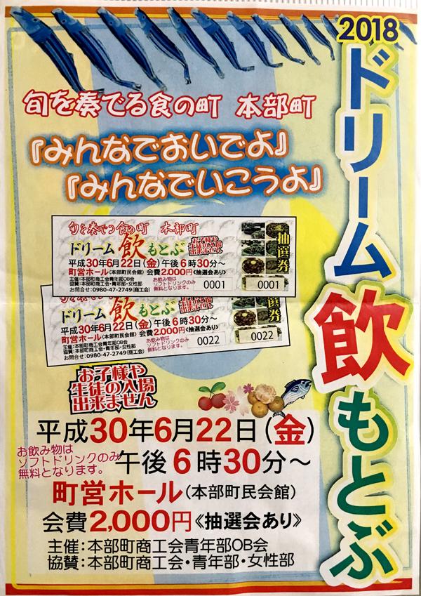 20180622dreaminmotobu