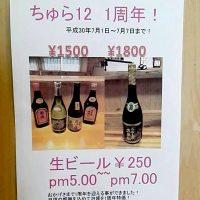201807010707ちゅら12