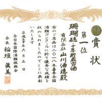 第42回)全国酒類コンクール1位特賞
