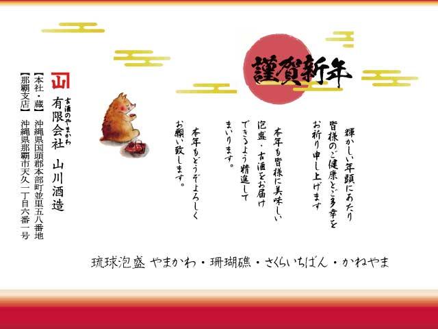 webtop2019yamakawa