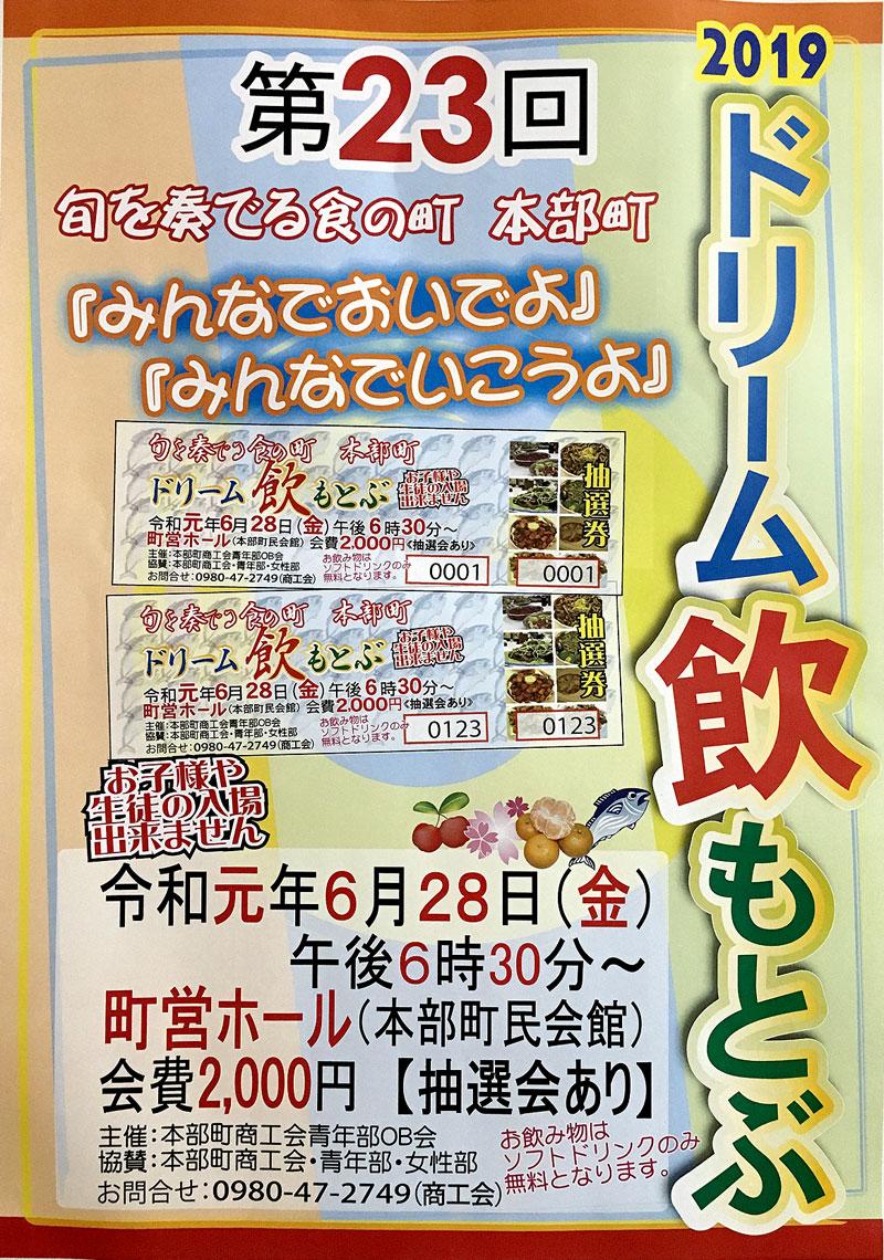 23dreaminmotobu2019